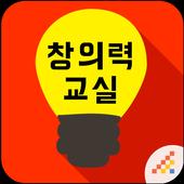 시멘토 창의력 교실 icon