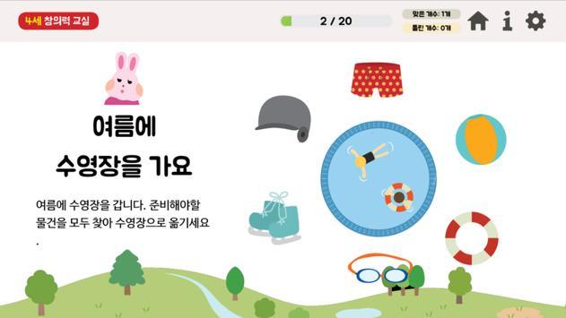 시멘토 창의력 교실 screenshot 4