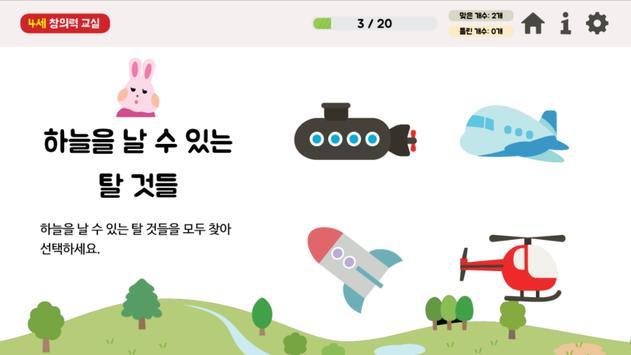 시멘토 창의력 교실 screenshot 5