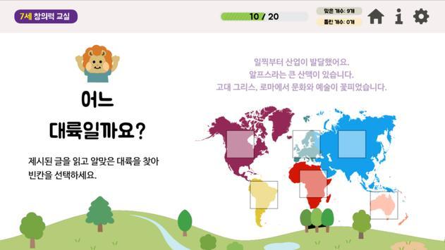 시멘토 창의력 교실 screenshot 6