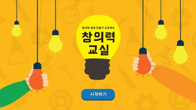 시멘토 창의력 교실 poster