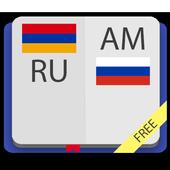 Армянско-русский словарь Free icon