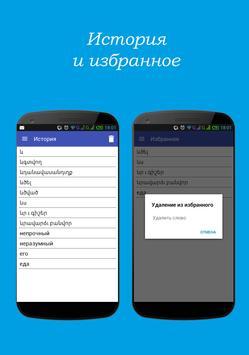 Армянско-русский словарь Free apk screenshot