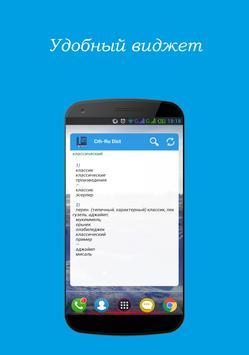Крымскотатарский словарь Free apk screenshot