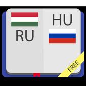 Венгерско-русский словарь Free icon