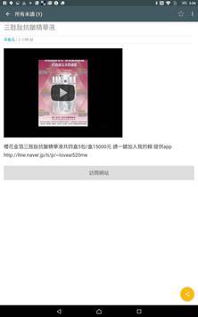 美妝保養 screenshot 5