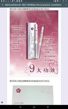 美妝保養 poster