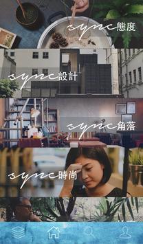 Sync 新誌 screenshot 1