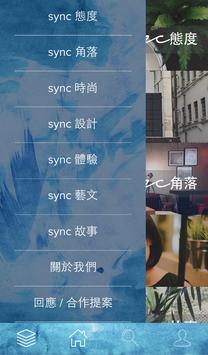 Sync 新誌 screenshot 2