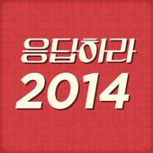 프리미엄운세 응답하라2014 (무료신년운세,오늘의운세) icon
