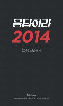 프리미엄운세 응답하라2014 (무료신년운세,오늘의운세) poster