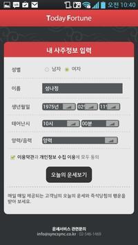 프리미엄운세 응답하라2014 (무료신년운세,오늘의운세) screenshot 1
