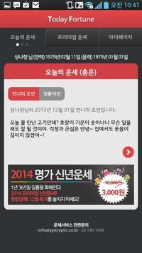 프리미엄운세 응답하라2014 (무료신년운세,오늘의운세) screenshot 2