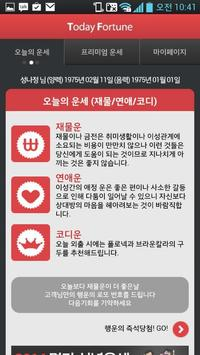프리미엄운세 응답하라2014 (무료신년운세,오늘의운세) screenshot 3