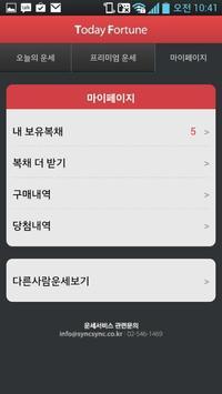 프리미엄운세 응답하라2014 (무료신년운세,오늘의운세) screenshot 5