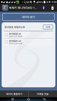 북체커 매니져 (SMS-1339B) poster