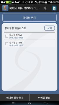 북체커 매니져 (SMS-1339B) screenshot 3
