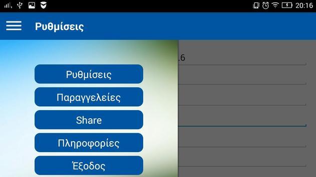Synectics EasyPicking apk screenshot