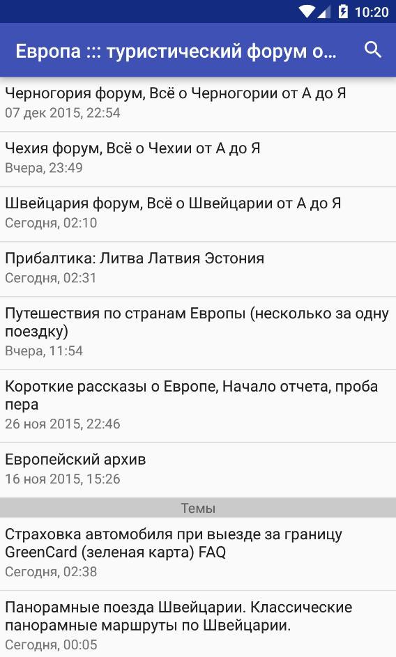 Forum Vinskogo For Android Apk Download