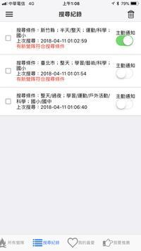 才藝幫 screenshot 1