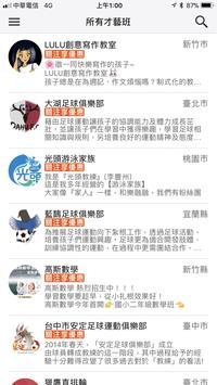 才藝幫 screenshot 3