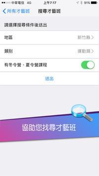 才藝幫 screenshot 5