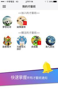 才藝幫 screenshot 7