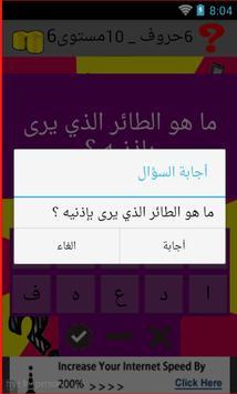 لغز سؤال كلمة apk screenshot