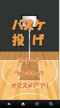 バスケ投げ poster