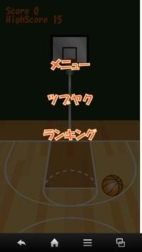 バスケ投げ screenshot 2