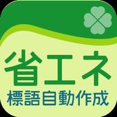省エネ自動標語作成 icon