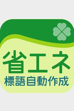 省エネ自動標語作成 poster