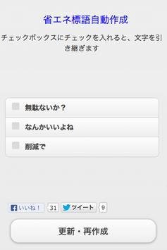 省エネ自動標語作成 apk screenshot