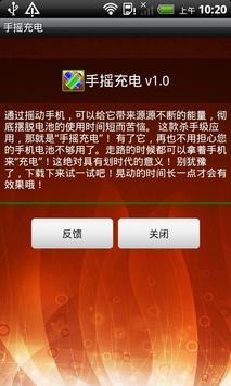 Shake Charging apk screenshot
