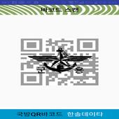 국방부 QR 바코드 스캔 icon