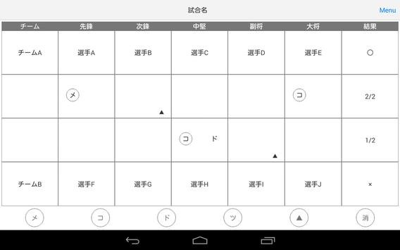 Cirport/サポート 剣道 スコアブック apk スクリーンショット