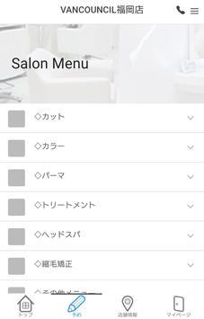 VANCOUNCIL 福岡店 公式アプリ apk screenshot