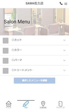 hair&make Sawa 佐久店アプリ apk screenshot