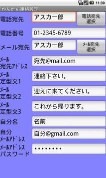 Easy Contact screenshot 1