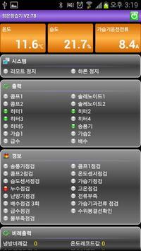 SYSnet X2 screenshot 1