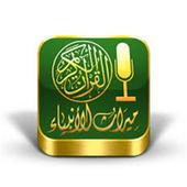 القران الكريم كامل icon