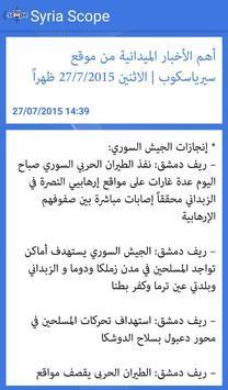Syria Scope News apk screenshot