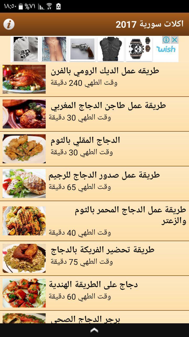 أكلات رمضانية 2019 For Android Apk Download