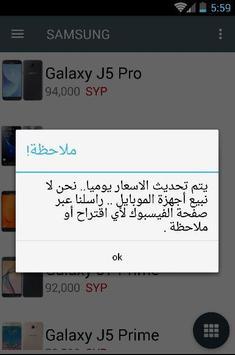أسعار الموبايلات في سوريا screenshot 4