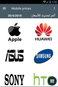أسعار الموبايلات في سوريا poster