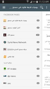 Syrians Now apk screenshot
