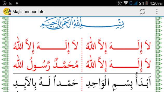 Majlisunnoor | Baith apk screenshot
