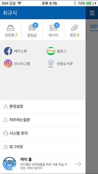 세명통통 2.0 screenshot 2