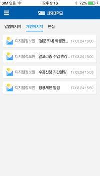 세명통통 2.0 screenshot 4