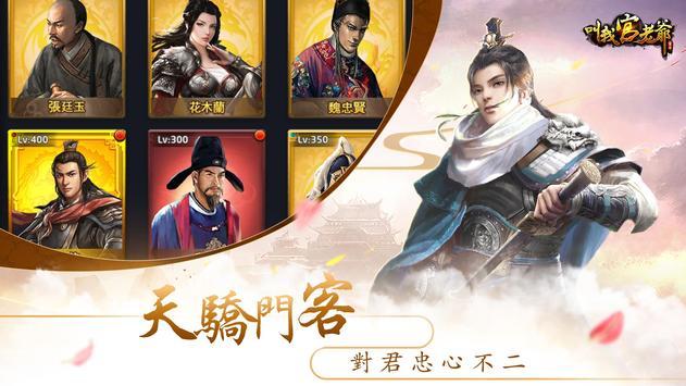 叫我官老爺 - 原創當官手游 apk screenshot
